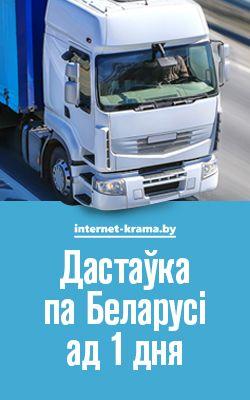 Доставка по Беларуси от 1 дня