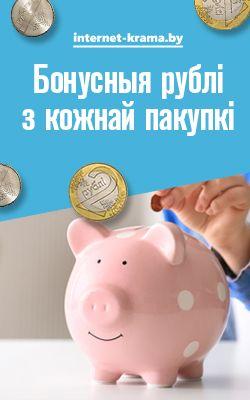 Бонусные рубли с каждой покупки
