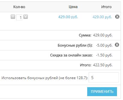 Применить бонусные рубли